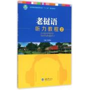 老挝语听力教程(附光盘2云南省普通高等学校十二五规划教材)