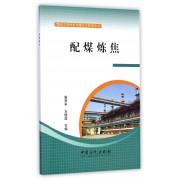配煤炼焦/煤炭洁净利用与煤化工技术丛书