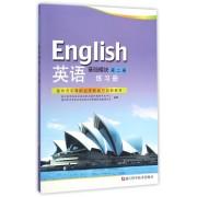 英语练习册(基础模块第2册温州市中等职业学校地方创新教材)