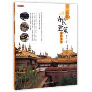 中国寺院建筑百问百答