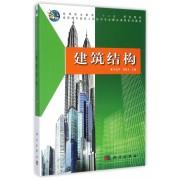 建筑结构(高职高专建筑工程技术专业精品课程系列教材)