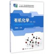 有机化学(第2版十二五职业教育国家规划教材)