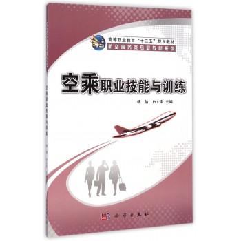 空乘职业技能与训练(高等职业教育十二五规划教材)/航空服务类专业教材系列