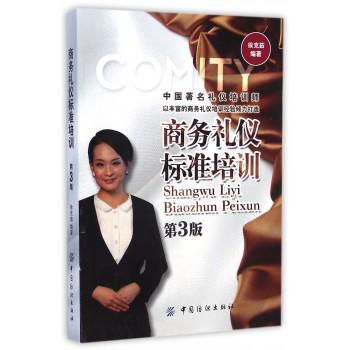 商务礼仪标准培训(第3版)