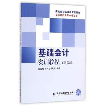 基础会计实训教程(第4版)/东北财经大学会计丛书