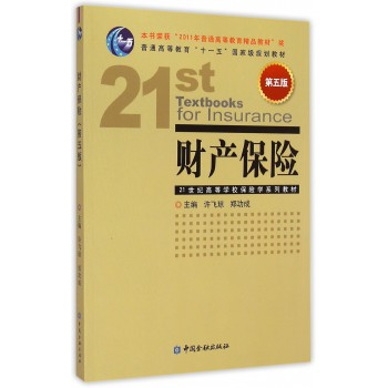 财产保险(第5版21世纪高等学校保险学系列教材)