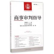 商事审判指导(2014.2总第38辑)/中国审判指导丛书