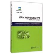 低品位热能转换过程及利用--有机物工质发电及制冷(能源与环境出版工程)(精)