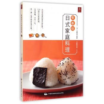 零基础日式家庭料理