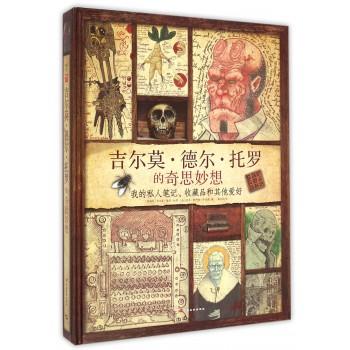 吉尔莫·德尔·托罗的奇思妙想(我的私人笔记收藏品和其他爱好)(精)