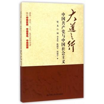 大道之行(中国共产党与中国社会主义)