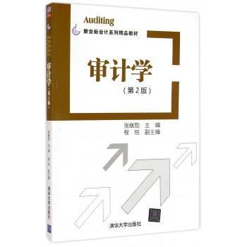 审计学(第2版新坐标会计系列精品教材)