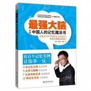 最强大脑(写给中国人的记忆魔法书)