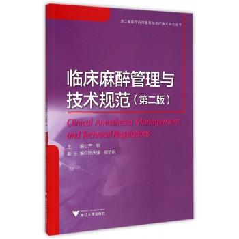 临床麻醉管理与技术规范(第2版)/浙江省医疗机构管理与诊疗技术规范丛书