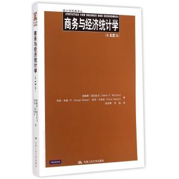 商务与经济统计学(**2版)/统计学经典译丛