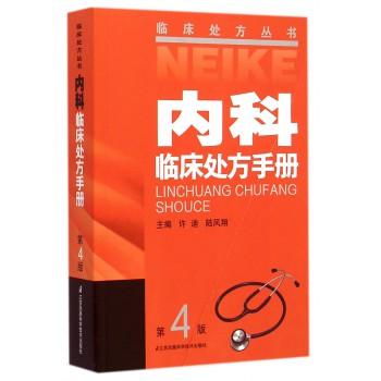 内科临床处方手册(第4版)/临床处方丛书