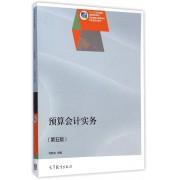 预算会计实务(第5版十二五职业教育国家规划教材)