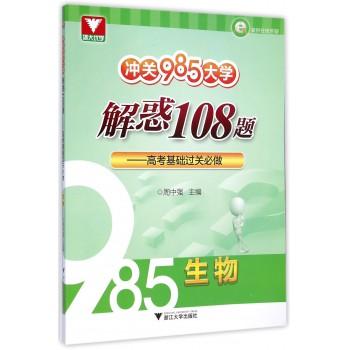 生物(高考基础过关必做)/冲关985大学解惑108题