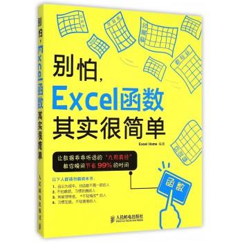 别怕Excel函数其实很简单