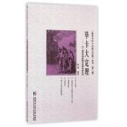 毕卡大定理--从一道圣彼得堡数学竞赛试题谈起/数学中的小问题大定理丛书