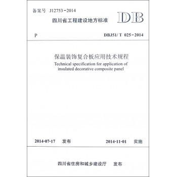 保温装饰复合板应用技术规程(DBJ51\T025-2014)/四川省工程建设地方标准