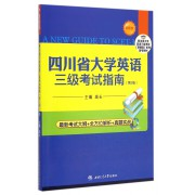 四川省大学英语三级考试指南(第2版四川省大学英语三级考试新题型系列备考教材)