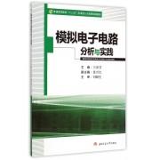模拟电子电路分析与实践(普通高等教育十三五应用型人才培养规划教材)