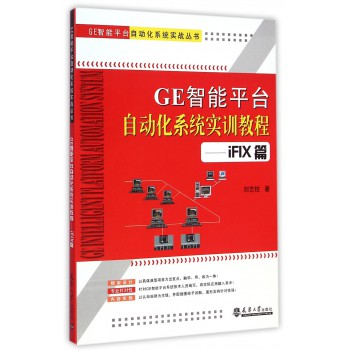 GE智能平台自动化系统实训教程--iFIX篇/GE智能平台自动化系统实战丛书