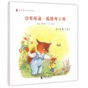 日有所诵(狐狸考小鸡5-6岁上下)/亲近母语