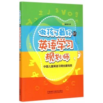 做孩子*好的英语学习规划师(中国儿童英语习得全路线图)