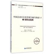 中国企业社会责任报告编写指南3.0之钢铁业指南/中国企业社会责任报告编写指南CASS-CSR3.0丛书