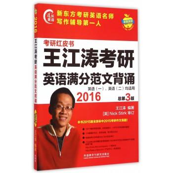 王江涛考研英语满分范文背诵(英语1英语2均适用2016总第3版)/考研红皮书