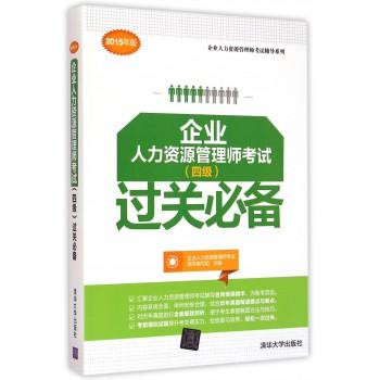 企业人力资源管理师考试<四级>过关必备(2015年版)/企业人力资源管理师考试辅导系列