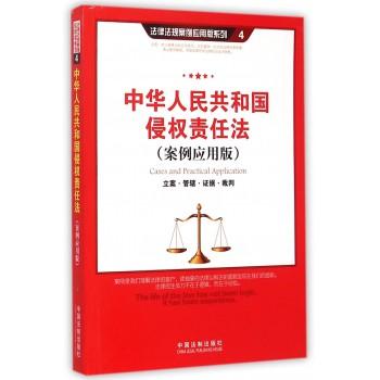 中华人民共和国侵权责任法(案例应用版)/法律法规案例应用版系列