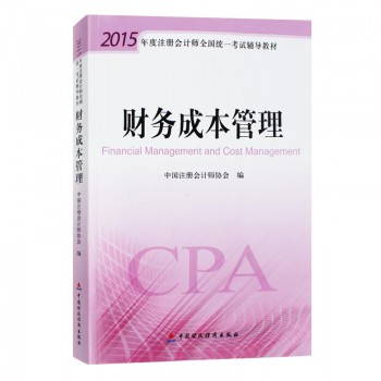 财务成本管理(2015年度注册会计师全国统一考试辅导教材)
