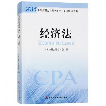 经济法(2015年度注册会计师全国统一考试辅导教材)