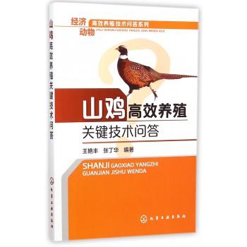 山鸡高效养殖关键技术问答/经济动物高效养殖技术问答系列