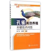 孔雀高效养殖关键技术问答/经济动物高效养殖技术问答系列