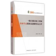 一级注册结构工程师基础考试模拟试题解析及点评/2015执业资格考试丛书