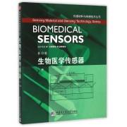 生物医学传感器(下影印版)/传感材料与传感技术丛书