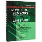 生物医学传感器(上影印版)/传感材料与传感技术丛书