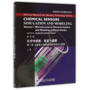 化学传感器--仿真与建模(第1卷金属氧化物的显微结构表征与建模上影印版)/传感材料与传感技术丛书