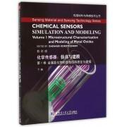 化学传感器--仿真与建模(第1卷金属氧化物的显微结构表征与建模下影印版)/传感材料与传感技术丛书