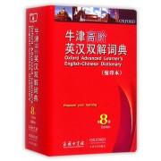 牛津高阶英汉双解词典(缩印本第8版)