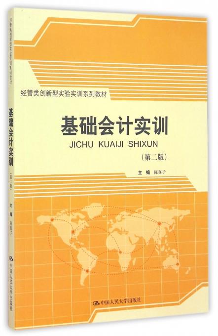 基础会计实训(第2版经管类创新型实验实训系列教材)