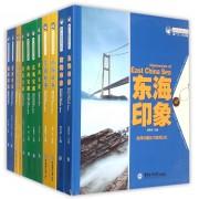 魅力中国海系列丛书(共12册)(精)