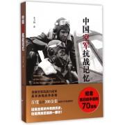 中国空军抗战记忆