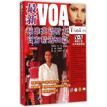 *新VOA标准英语听力官方精选50篇(全媒体版)
