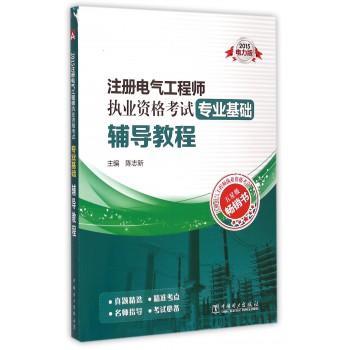注册电气工程师执业资格考试专业基础辅导教程(2015电力版)