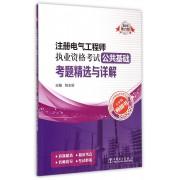 注册电气工程师执业资格考试公共基础考题精选与详解(2015电力版)